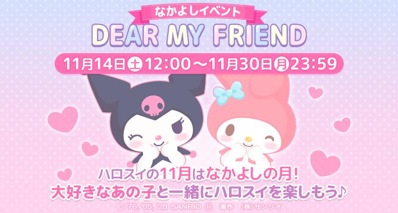 【ハロスイ】DEAR MY FRIEND【なかよしイベント】