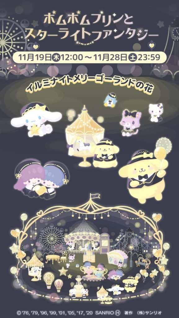 【ハロスイ】ポムポムプリンとスターライトファンタジー【イベント】