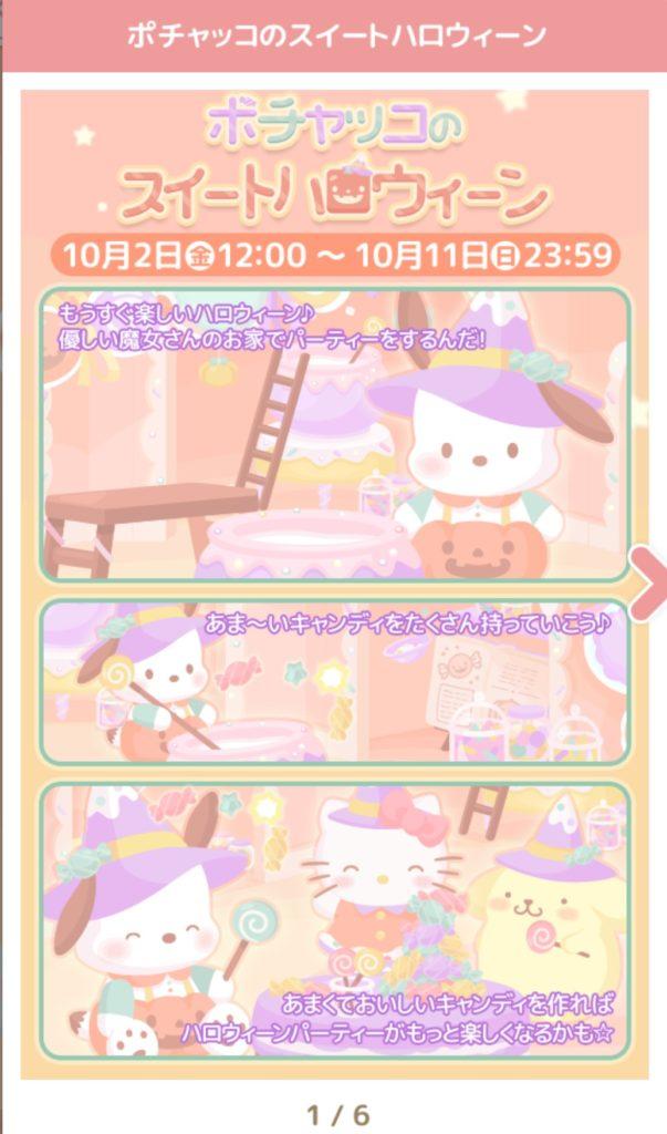 【ハロスイ】ポチャッコのスイートハロウィーン【イベント】