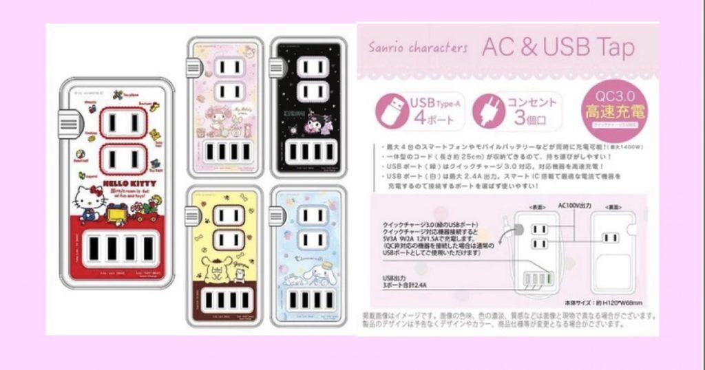 グルマンディーズ  USBポート付きACタップ ハローキティ・マイメロディ・クロミ・ポムポムプリン・シナモロール(シナモン)