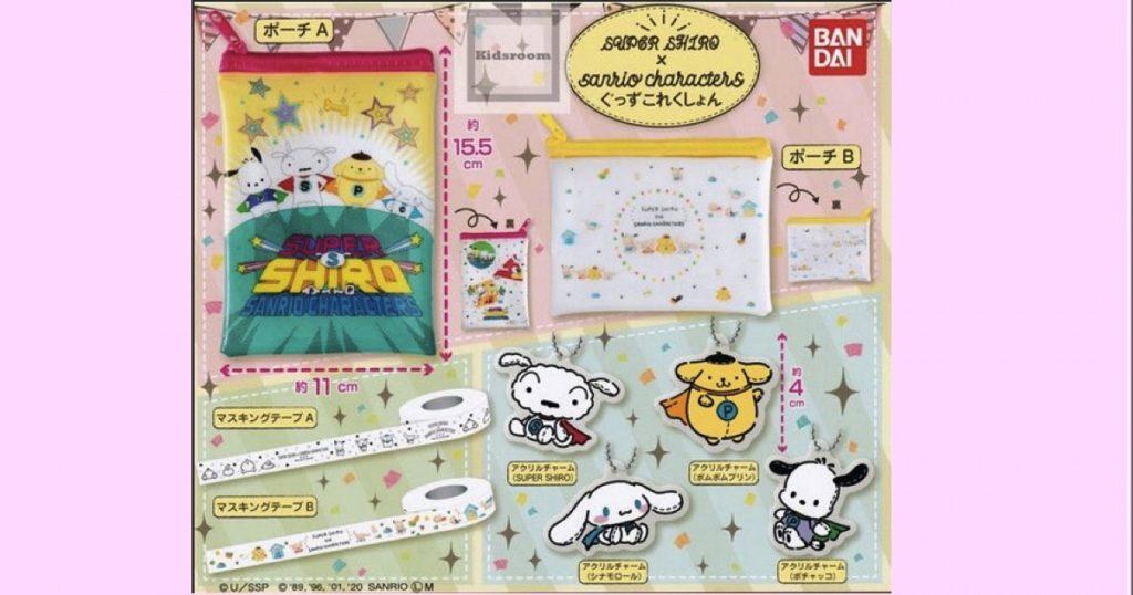 SUPER SHIRO × SANRIO CHARACTERSぐっずこれくしょん【クレヨンしんちゃんシロ・コラボ】