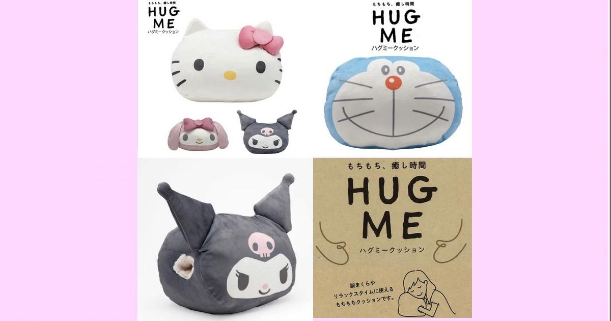 もちもち!ハグミー(Hug me!)クッション【フェイスデザイン】