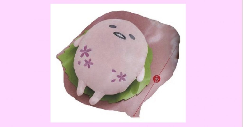 ぐでたま ふわもち!桜餅BIGぬいぐるみ