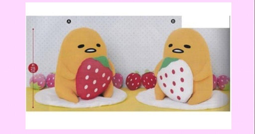 ぐでたま いちごの季節 BIGぬいぐるみ【予約開始・3月23日発売予定】