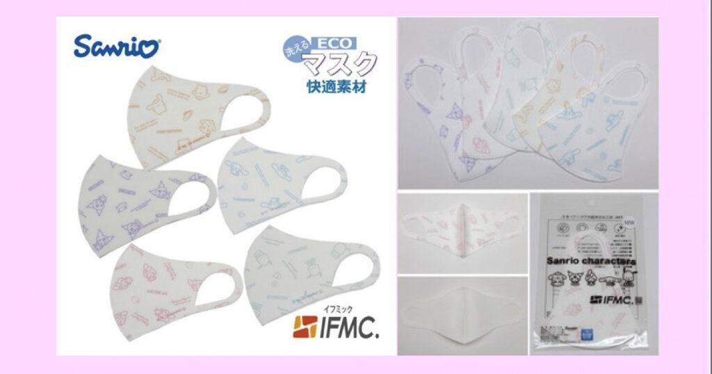3Dフィット洗えるエコマスク ポムポムプリン・クロミ・マイメロディ・シナモロール(シナモン)・ポチャッコ 抗菌防臭・UVカット イフミック加工