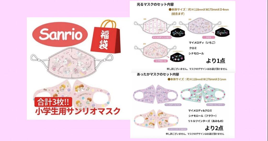 サンリオ 子供用マスク 3枚 福袋