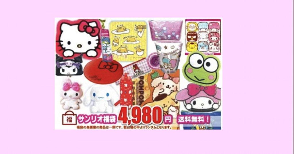 【個数限定!】サンリオキャラクター4980円福袋