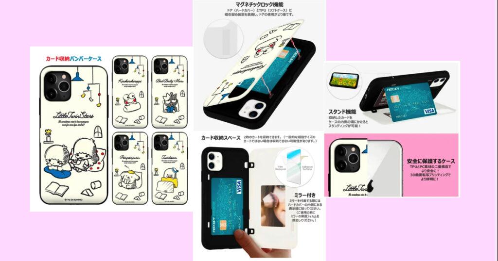 Relax Room Door Bumper iPhone・Galaxyケース リトルツインスターズ(キキララ)・けろけろけろっぴ・バッドばつ丸・ポムポムプリン・タキシードサム