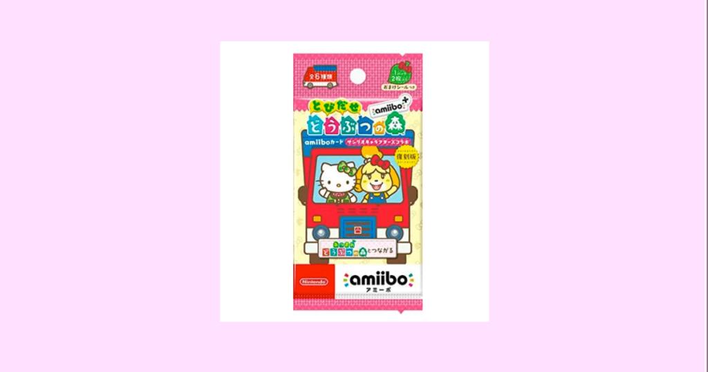 サンリオ×とびだせどうぶつの森 amiiboカード 【再販・予約・3月下旬発送予定】