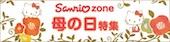 サンリオZONE_楽天_母の日特集2021