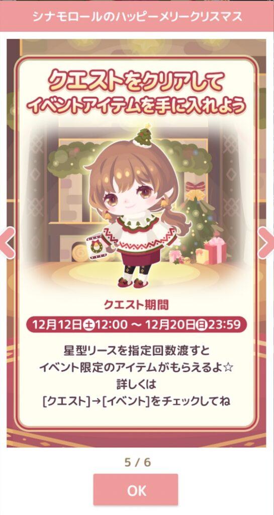 【ハロスイ・イベント】シナモロールのハッピーメリークリスマス(2020年12月12日〜12月20日)