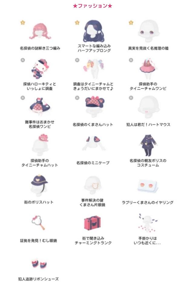 【ハロスイ・イベント】ハローキティのおまかせ!探偵事務所(2021年5月18日〜5月27日)ファッション アイテム一覧