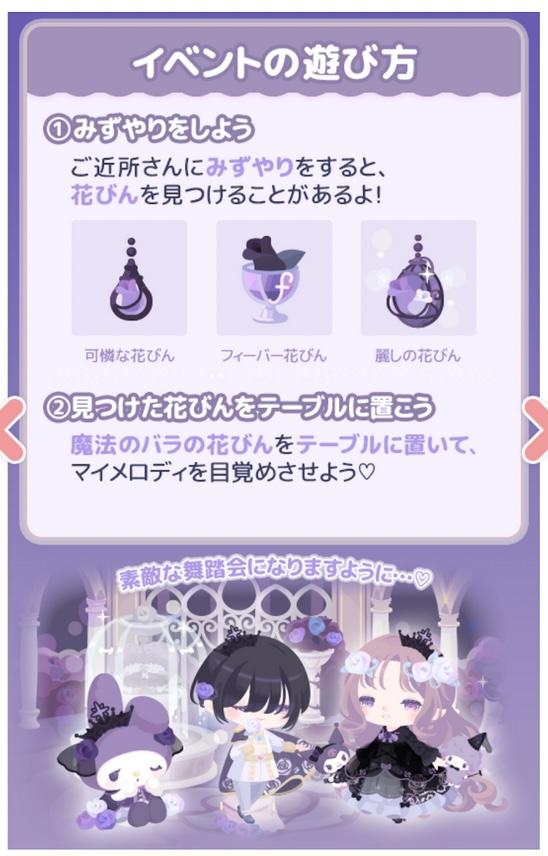 【ハロスイ・イベント】マイメロディのバースデー2021(2021年1月10日〜1月20日)