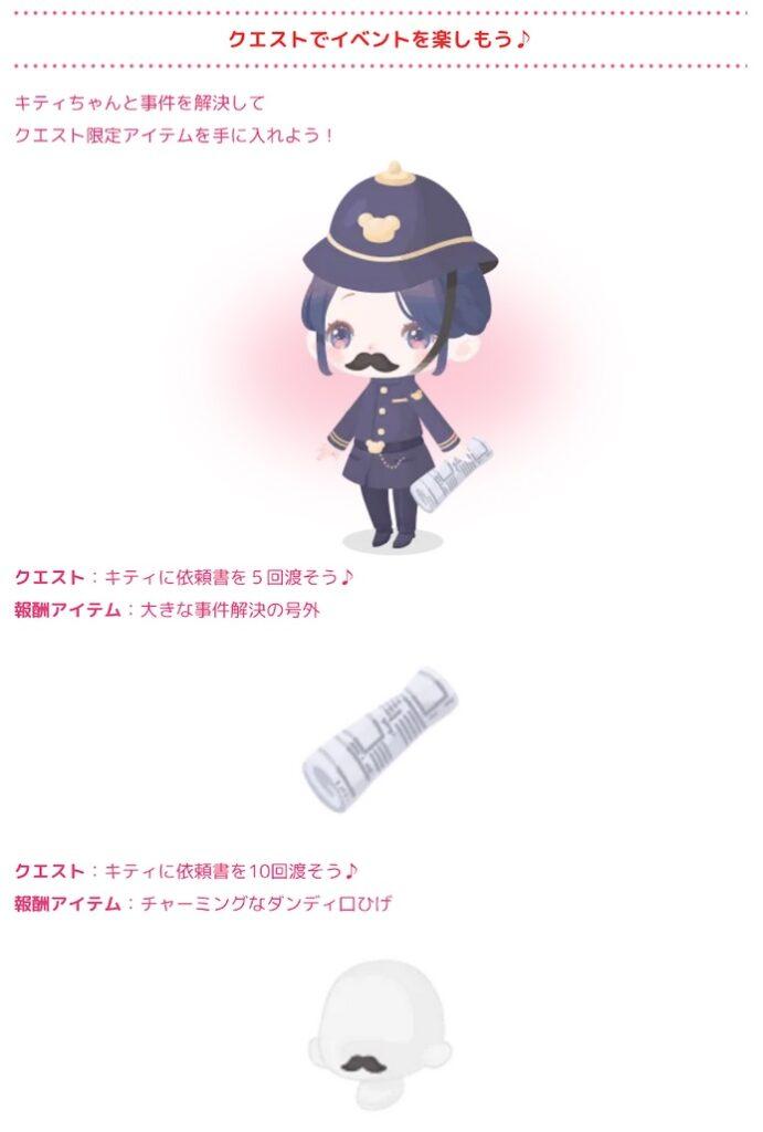 【ハロスイ・イベント】ハローキティのおまかせ!探偵事務所(2021年5月18日〜5月27日)アイテム一覧