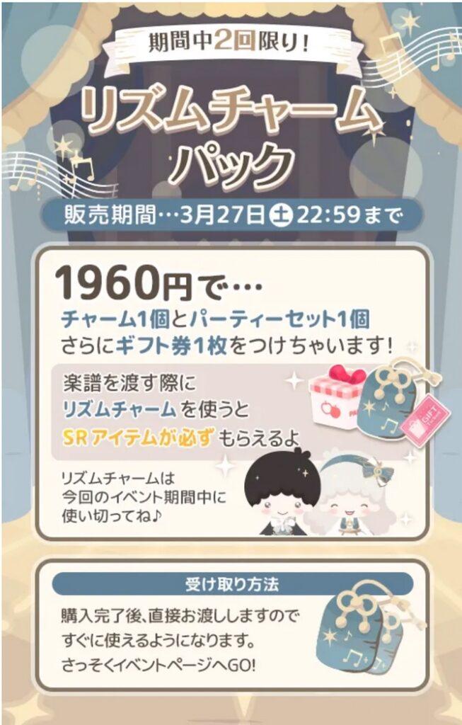 【ハロスイ・イベント】キキとララのシンフォニーオーケストラ(2021年3月18日〜3月27日)