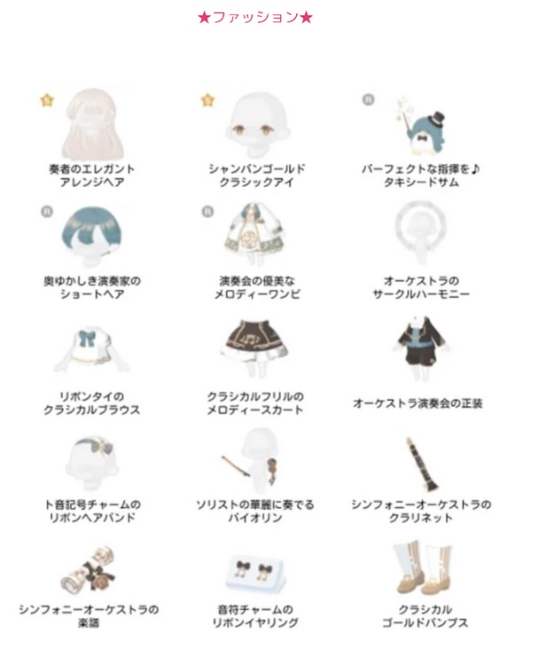 【ハロスイ・イベント】キキとララのシンフォニーオーケストラ(2021年3月18日〜3月27日)ファッション アイテム一覧