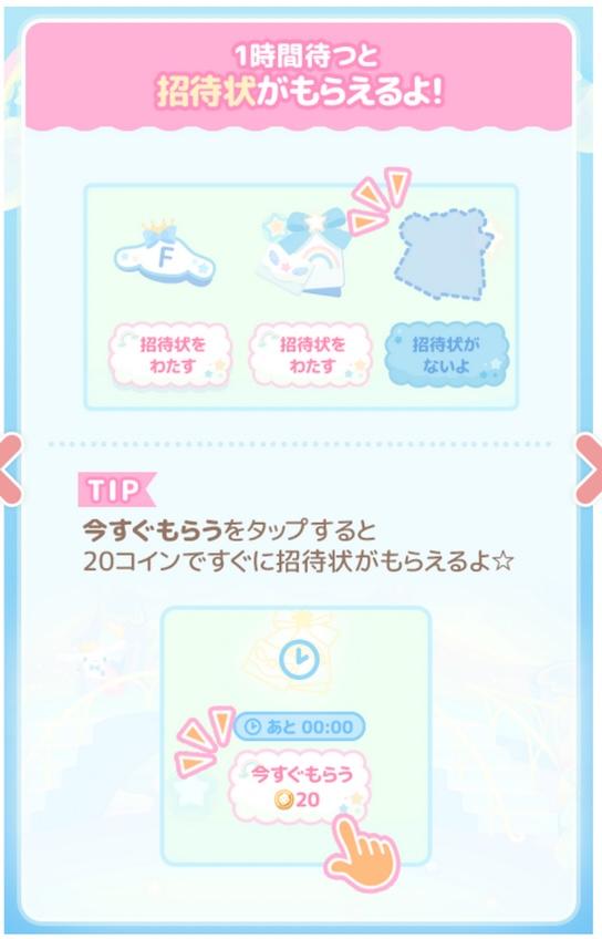 【ハロスイ・イベント】シナモロールのバースデー2021(2021年3月3日〜3月13日)