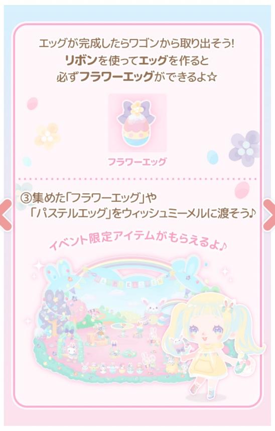 【ハロスイ・イベント】ウィッシュミーメルのハッピーイースター(2021年4月3日〜4月12日)
