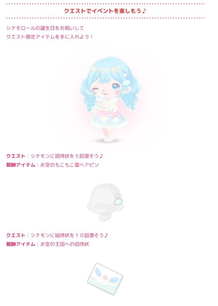 【ハロスイ・イベント】シナモロールのバースデー2021(2021年3月3日〜3月13日)クエスト