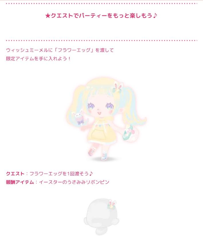 【ハロスイ・イベント】ウィッシュミーメルのハッピーイースター(2021年4月3日〜4月12日)アイテム一覧