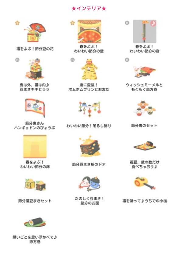 【ハロスイ・イベント】シナモロールとわいわい節分(2021年2月2日〜2月10日)