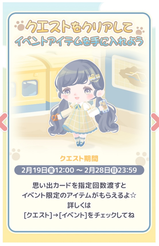 【ハロスイ・イベント】ポチャッコとしゅっしゅぽっぽ汽車旅行(2021年2月19日〜2月28日)