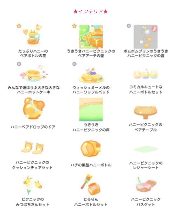 【ハロスイ・イベント】ポムポムプリンのうきうきハニーピクニック(2021年5月7日〜5月16日)インテリア アイテム一覧