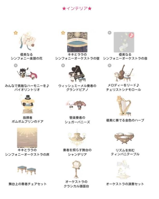 【ハロスイ・イベント】キキとララのシンフォニーオーケストラ(2021年3月18日〜3月27日)インテリア アイテム一覧