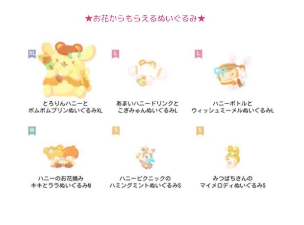 【ハロスイ・イベント】ポムポムプリンのうきうきハニーピクニック(2021年5月7日〜5月16日)アイテム一覧