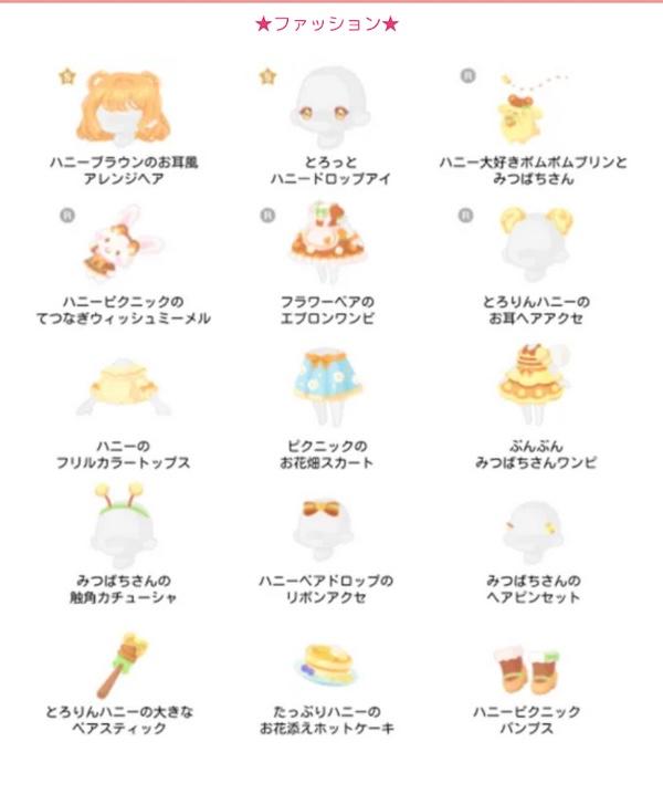 【ハロスイ・イベント】ポムポムプリンのうきうきハニーピクニック(2021年5月7日〜5月16日)ファッション アイテム一覧