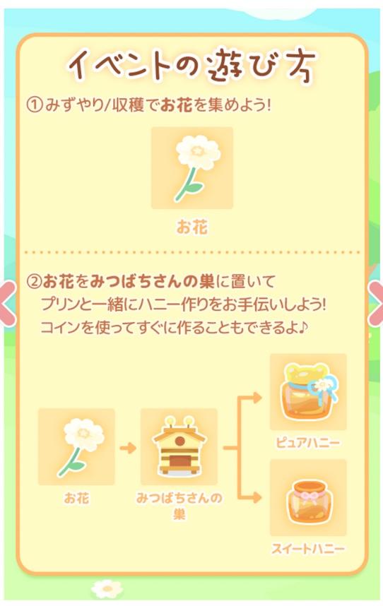 【ハロスイ・イベント】ポムポムプリンのうきうきハニーピクニック(2021年5月7日〜5月16日)