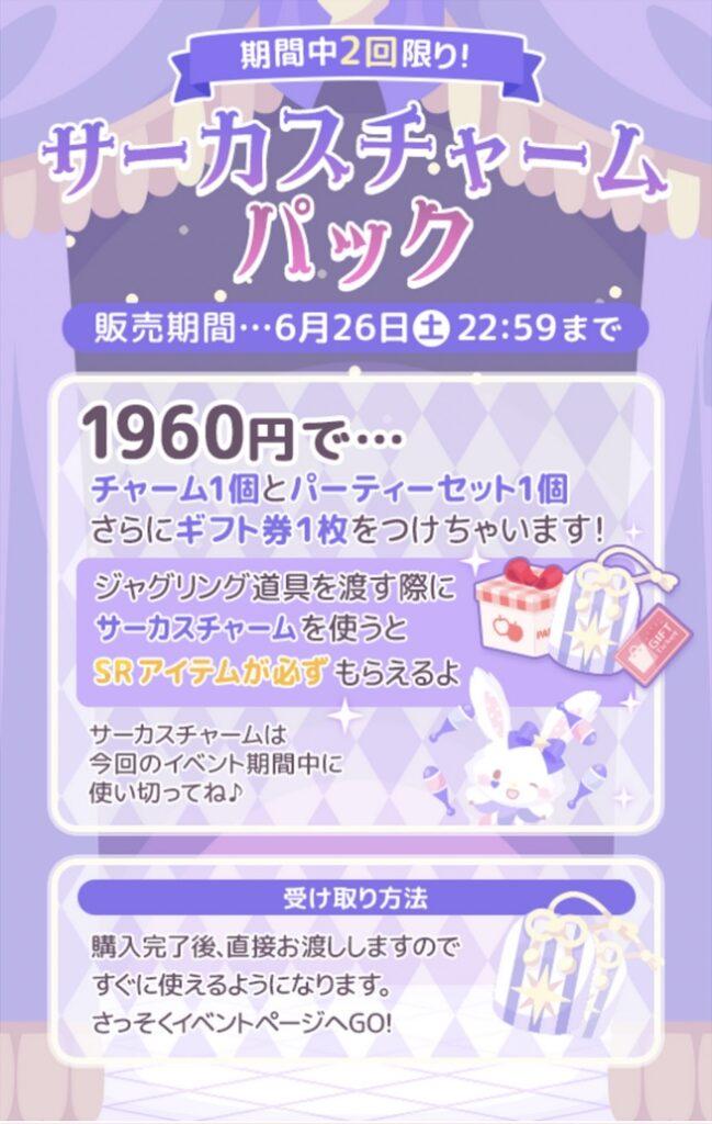 【ハロスイ・イベント】ウィッシュミーメルの不思議なサーカスショー(2021年6月16日〜6月26日)
