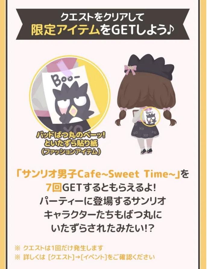 【ハロスイ・イベント】オレ様モテモテ大作戦!(2021年4月1日)