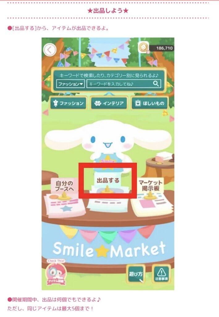【ハロスイ】スマイルマーケット(フリマ)【2021年2月12〜16日】