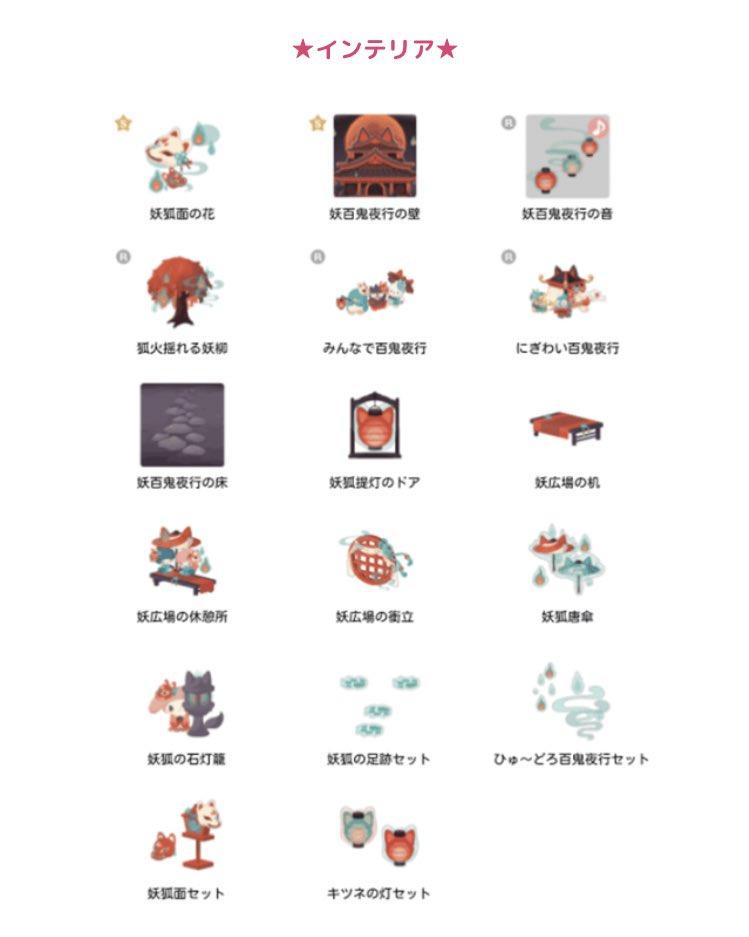 【ハロスイ・イベント】ポムポムプリンと妖百鬼夜行(2020年7月16日〜7月25日)インテリア アイテム一覧