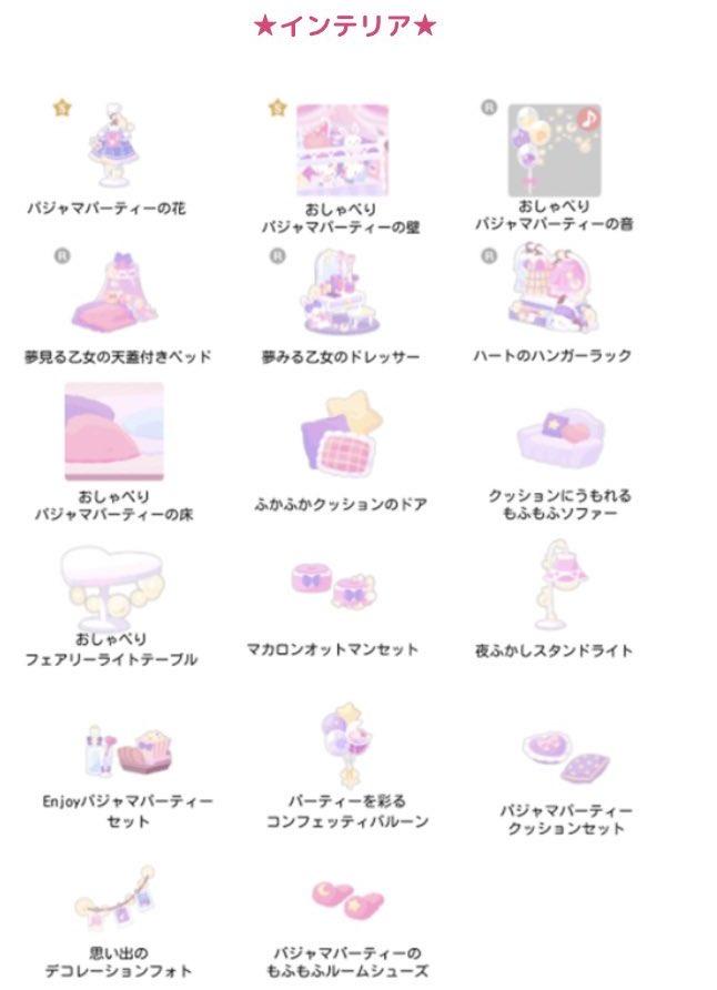 【ハロスイ】キキとララのおしゃべりパジャマパーティー【イベント】インテリア アイテム一覧