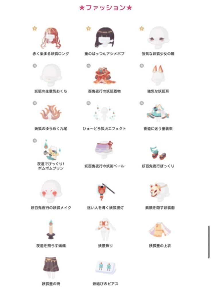 【ハロスイ・イベント】ポムポムプリンと妖百鬼夜行(2020年7月16日〜7月25日)ファッション アイテム一覧