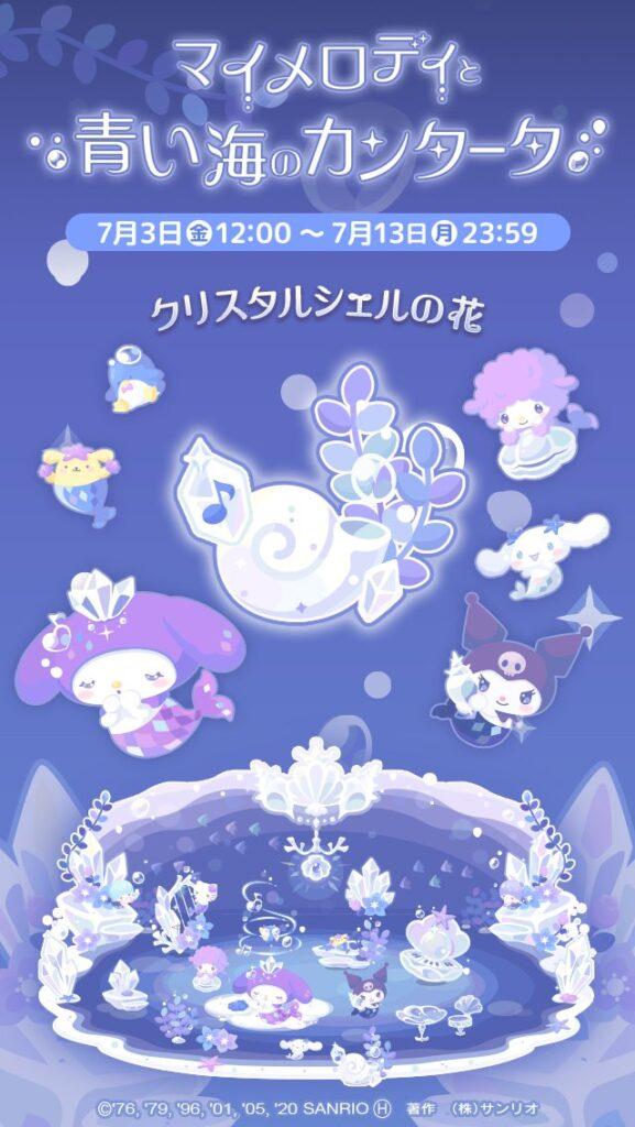 【ハロスイ・イベント】マイメロディと青い海のカンタータ(2020年7月3日〜7月13日)