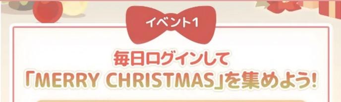 【ハロスイ・イベント】みんなでメリークリスマス!(2020年12月9日〜12月25日)