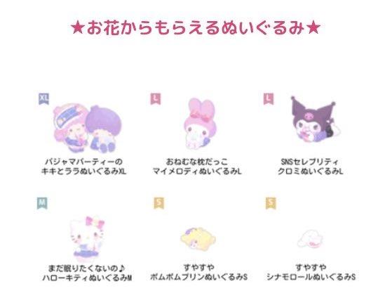 【ハロスイ】キキとララのおしゃべりパジャマパーティー【イベント】ぬいぐるみ アイテム一覧