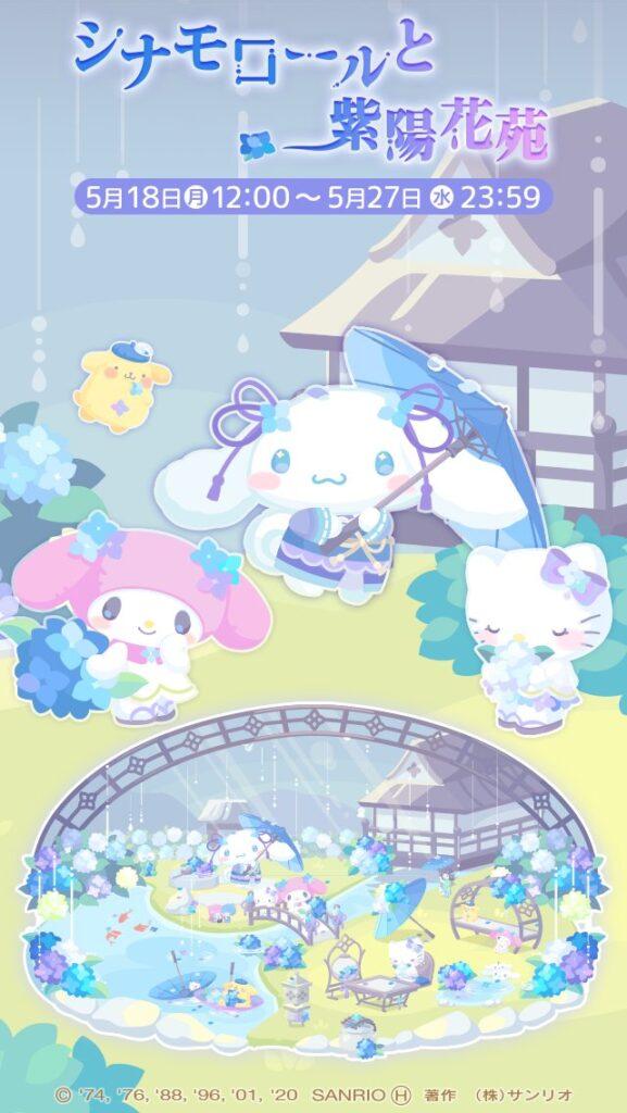 【ハロスイ・イベント】シナモロールと紫陽花苑(2020年5月18日〜5月27日)