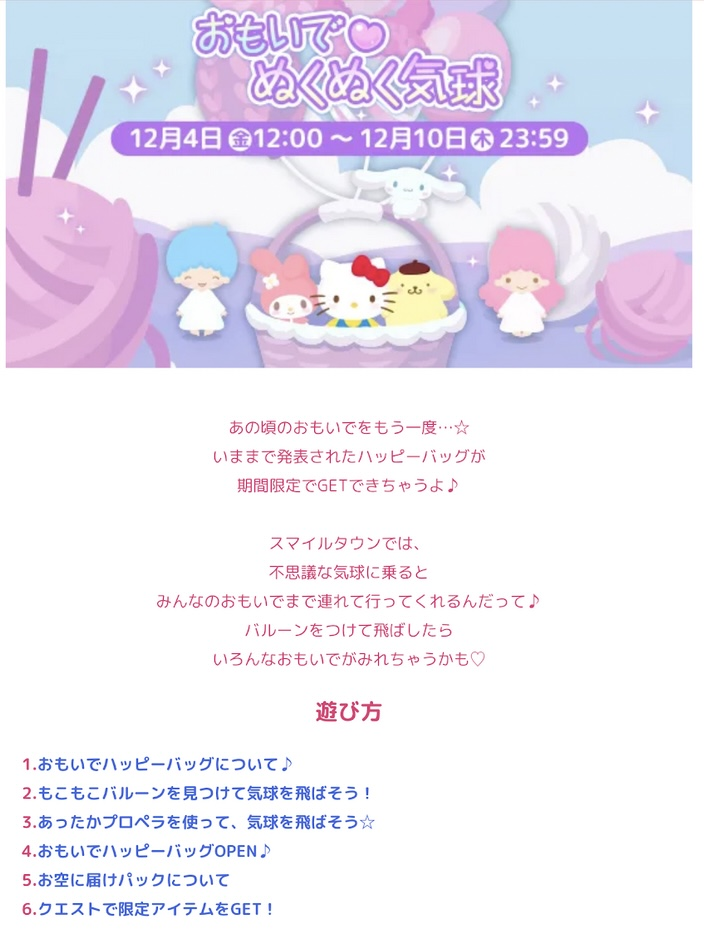 【ハロスイ・イベント】おもいで♡ぬくぬく気球(2020年12月4日〜12月10日)