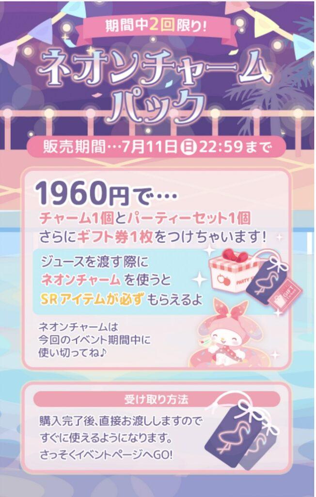 【ハロスイ・イベント】マイメロディのトロピカルネオンプール(2021年7月2日〜7月11日)