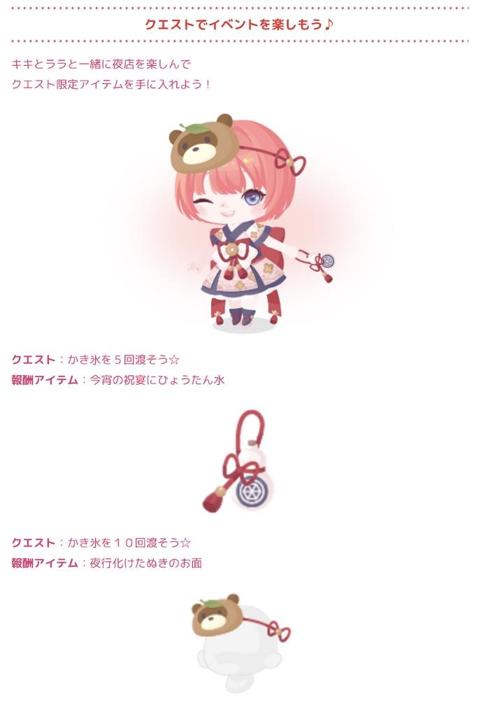 【ハロスイ・イベント】キキとララとひんやり妖怪夜店通り(2021年7月13日〜7月21日)