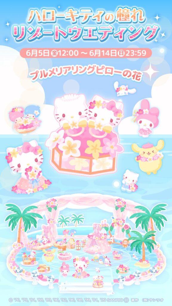 【ハロスイ・イベント】ハローキティの憧れリゾートウエディング(2020年6月5日〜6月14日)