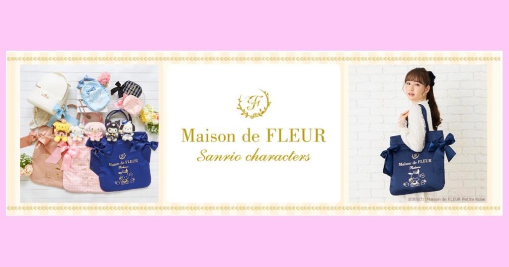Maison de FLEUR×Sanrio Characters (メゾンドフルール×サンリオキャラクターズ)コラボ商品