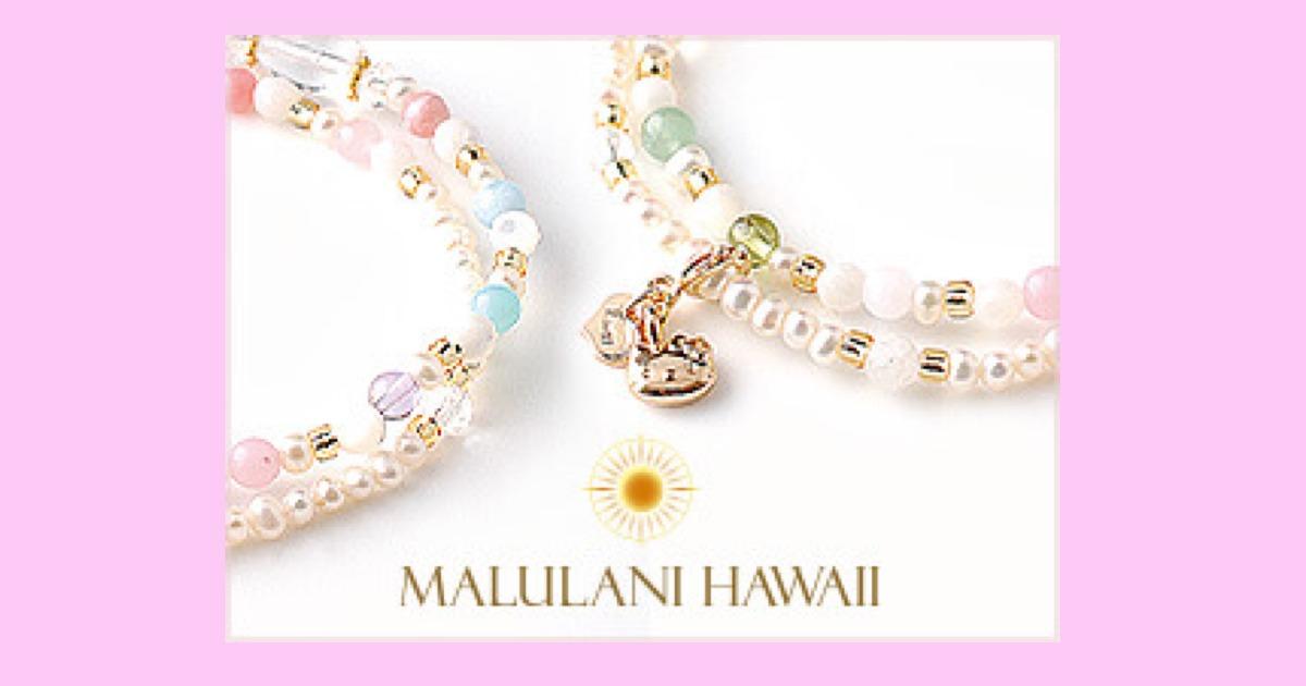 ハワイ好き必見!サンリオ×MALULANI HAWAII(マルラニハワイ)コラボ天然石アクセサリー