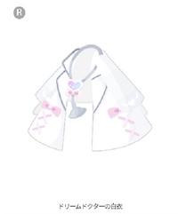 ドリームドクターの白衣
