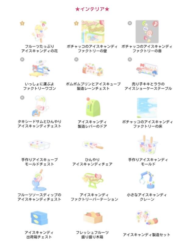 【ハロスイ・イベント】ポチャッコのアイスキャンディファクトリー(8月8日〜8月18日)インテリアアイテム
