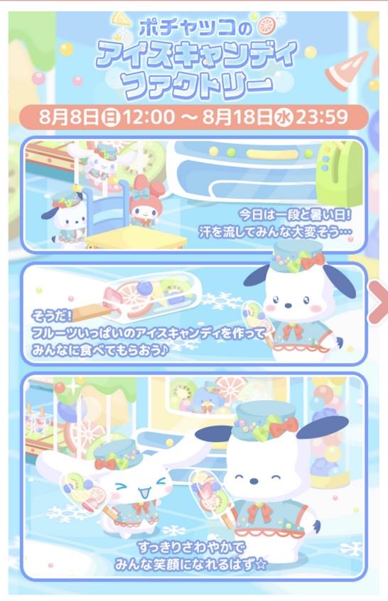 【ハロスイ・イベント】ポチャッコのアイスキャンディファクトリー(8月8日〜8月18日)